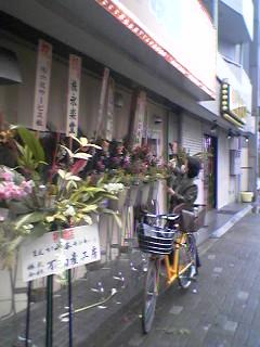 新装開店と花
